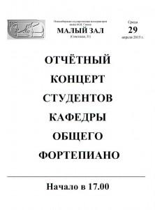 М.з. К-ра общ.ф-но 29