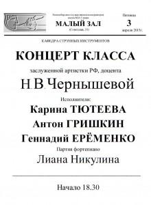 М.з. 03 Чернышева
