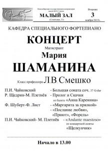 М.з. 03.11.. фф. кл. Смешко