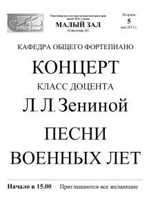 М.з. 05 кл.зенина