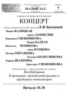 М.з. 07 Баскина