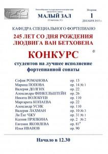 М.з. 1 декабря Конкурс ФФ (копия)