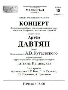 М.з. 18 апреля Кугаевский