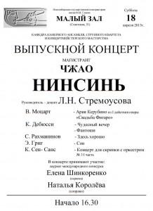 М.з. 18. 16.30 Стемоусова