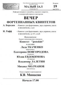 М.з. 19 К. Минасян