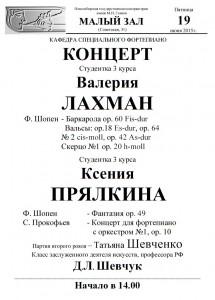 М.з. 19. фф. кл. Шевчук