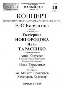 М.з. 22 .18.00 Карчагин