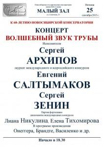 М.з. 25 09.15 Архипов