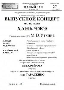 М.з. 27 11.30 Уткина