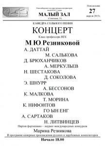 М.з. 27. Резникова М.Ю.