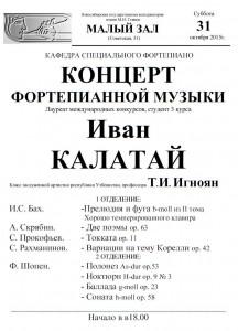 М.з. 31.10 Игноян