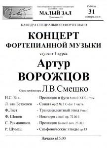 М.з. 31.10 Смешко