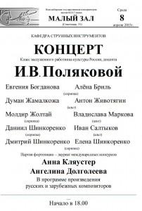 М.з. 8 апреля Полякова