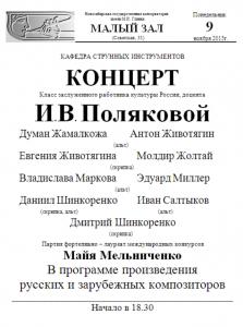 М.з. 9 ноября Полякова