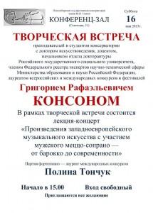 М.з.16.05.Консон