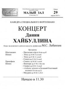 М.з.29 апреля Лебензон