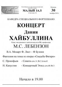 М.з.30.10. 15 г. Лебензон