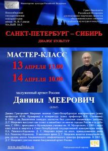 СПб-Сибирь-м-кл Меерович