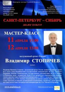 СПб-Сибирь-м-кл Стопичев