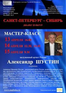 СПб-Сибирь-м-кл Шустин