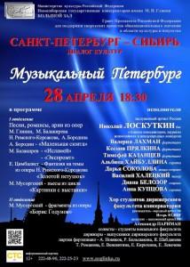 СПб-Сибирь-28.04.2015-афиша-2