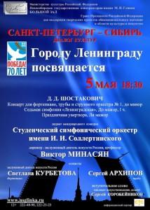 СПб-Сибирь-5.05.2015-афиша без фото-2