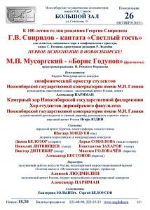 Свиридов-Мусоргский 26 окт 15 г.