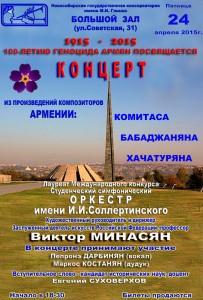геноцид афиша11