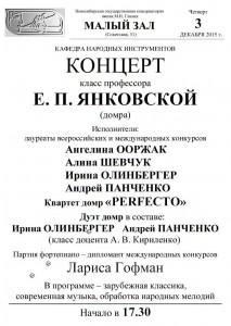 м.з. 03. 15. студ Янковской
