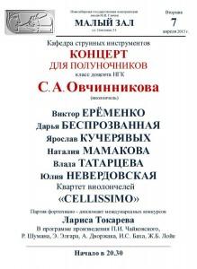 м.з. 07.04.2015г. Овчинников