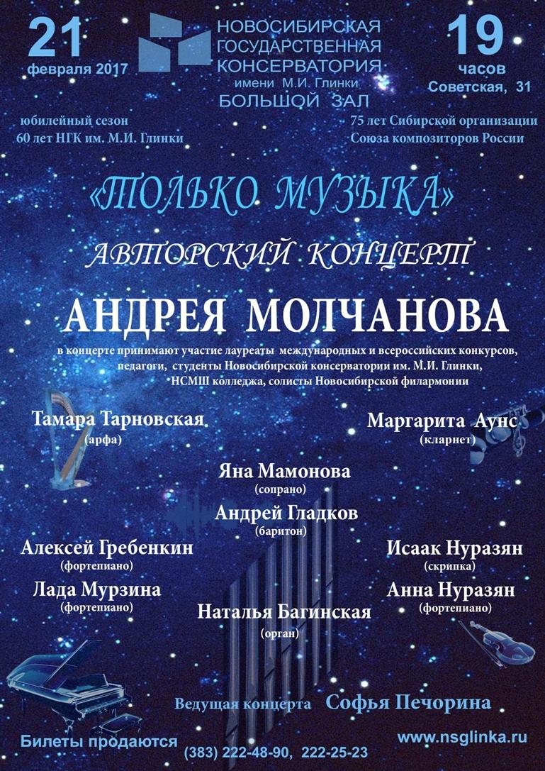 003 Молчанов афиша концерт21 февраля