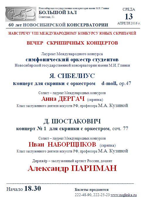 13.04.16 г. Париман