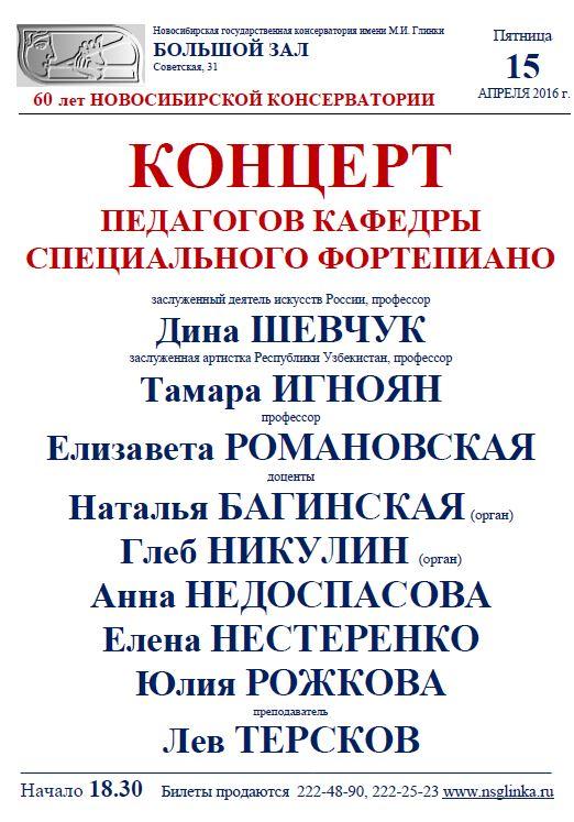 15.04.16 г. к-ра Игноян