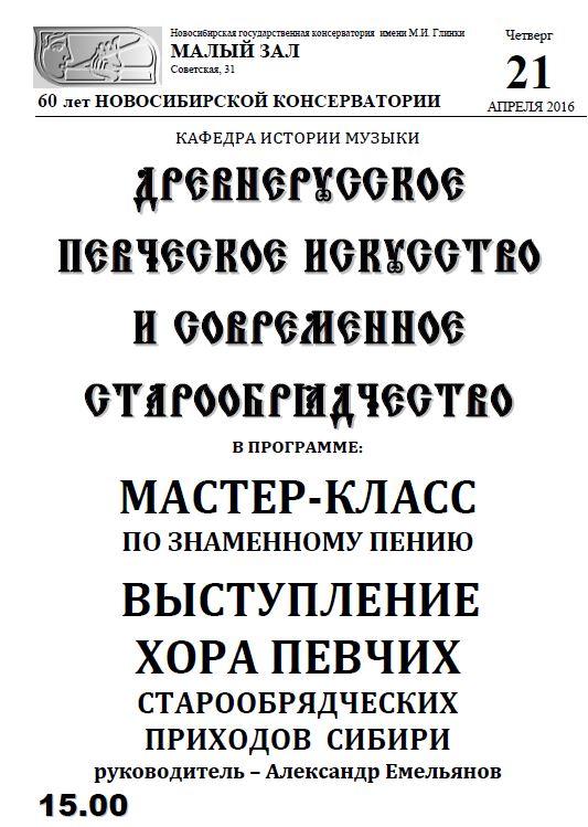 21.04. знаменное пение-чб