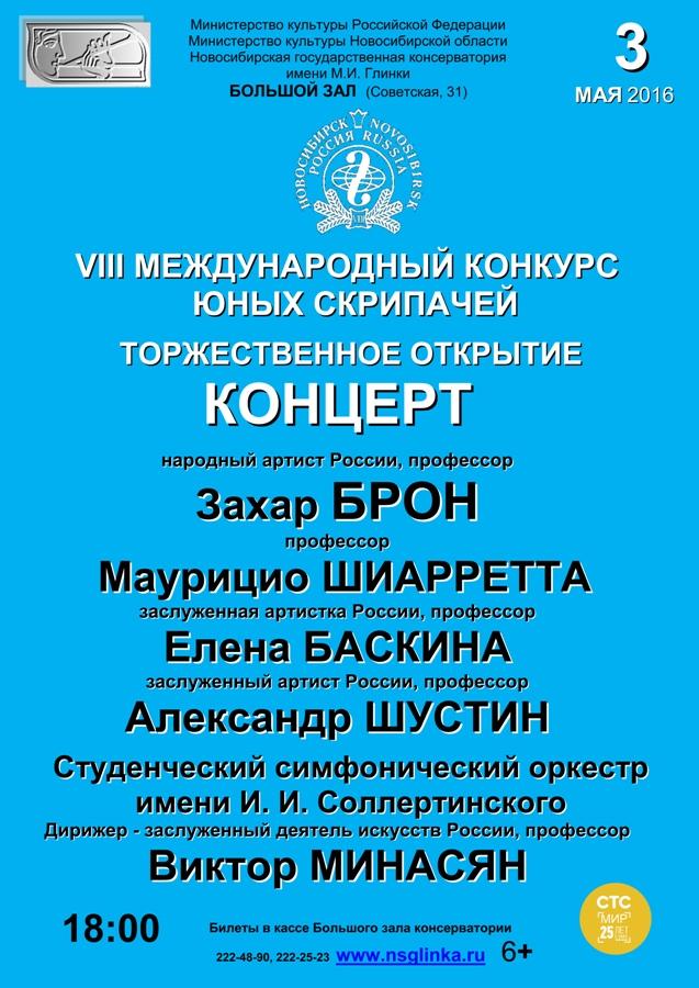 Аф.БЗ НКГ 30516 ОТКРЫТИЕ МКЮС-XVIII (СТС)