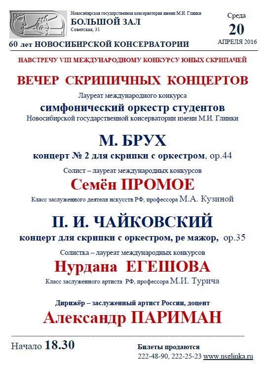 Б.З. 20 04.16 г. Париман