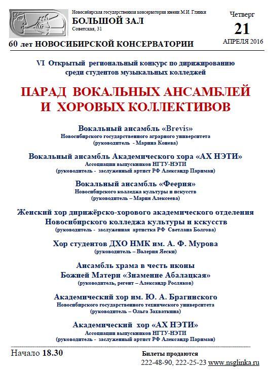 Б.З. 21.04.16 г. Париман