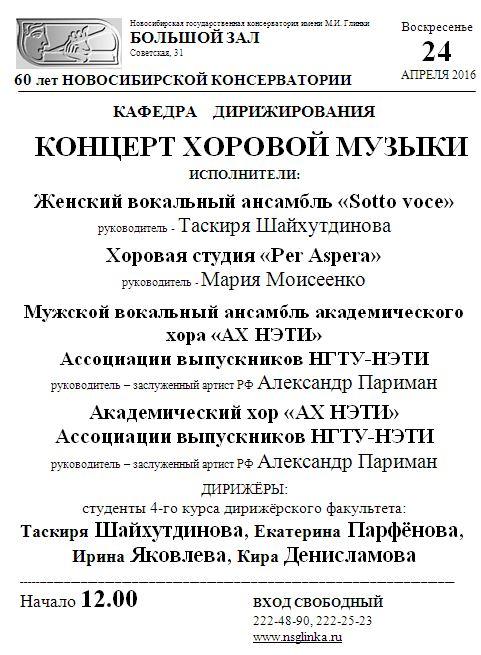 Б.З. 24.04.16 г. париман ДХФ