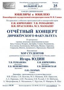 Б.З. 25 12. ДХФ