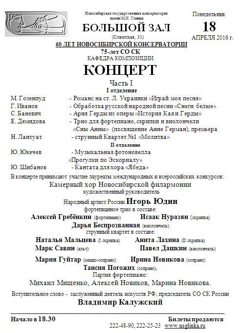 Б.З.18 К-ра Композиторы