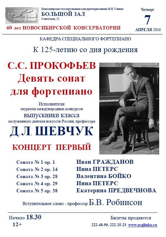 Б.з. 07 04 Прокофьев-1-2016 г.