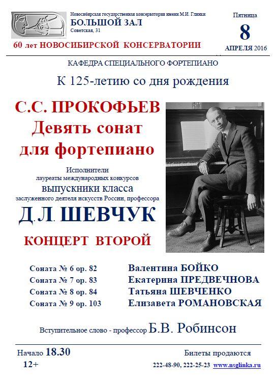 Б.з. 08 04 Прокофьев-2-2016 г.