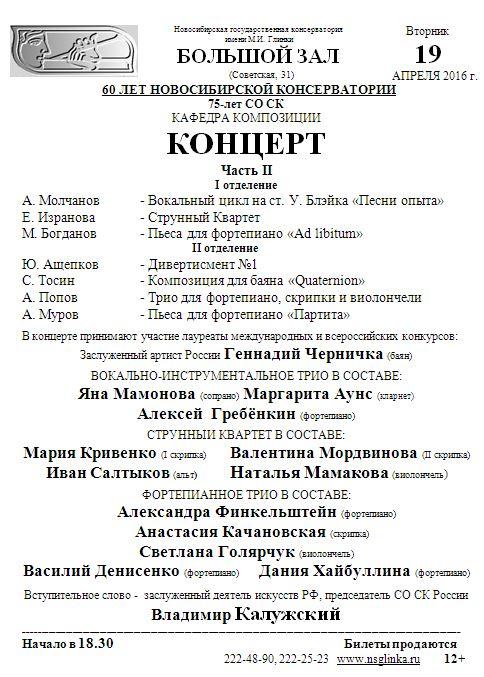 Б.з. 19 Композиторы