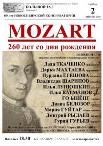 БЗ 2.04.2016 Моцарт
