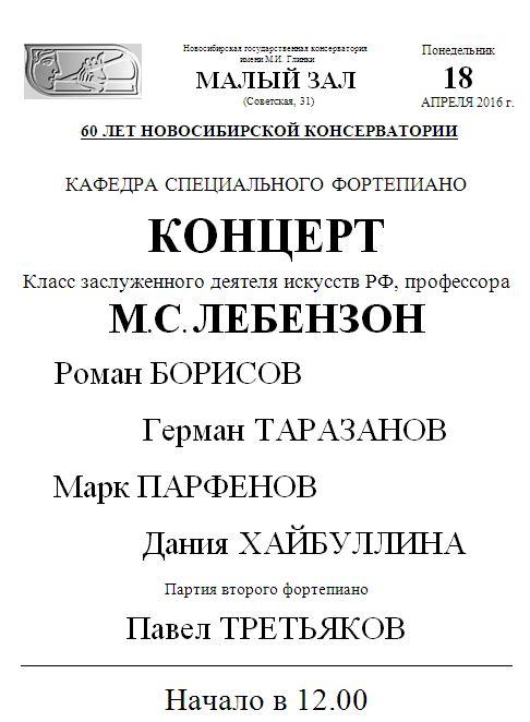 М.з 18.04 Лебнгзон