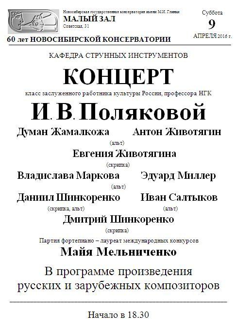 М.з. 09 кл.Поляковой