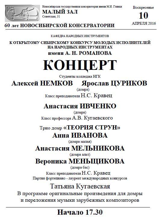 М.з. 10 К-т. к-с Романова