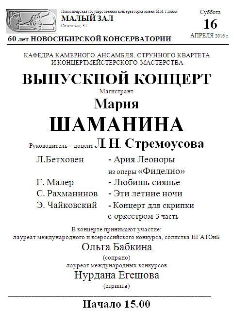 М.з. 16 04 Стремоусова
