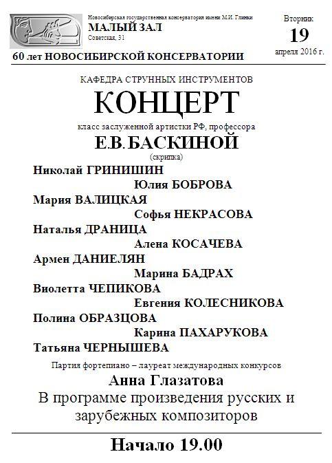 М.з. 19 Баскина