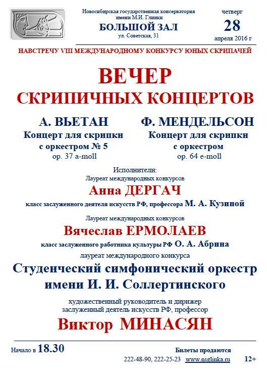 НГК-АФИША ДЛЯ ПЕЧАТИ-28.04.2016